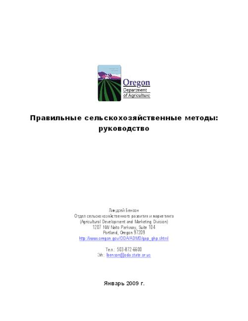 This archived document is maintained by the Oregon State Library as part of the Oregon Documents Depository Program.  It is for informational purposes and may not be suitable for legal purposes., Title from PDF cover (viewed on April 16, 2014)., Mode of access: Internet from the Oregon Government Publications Collection., Text in Russian., Линдсей Бенсон.