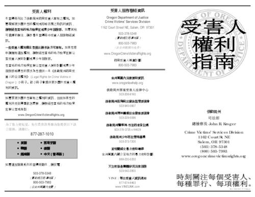 "This archived document is maintained by the Oregon State Library as part of the Oregon Documents Depository Program.  It is for informational purposes and may not be suitable for legal purposes., Translation of : Victims' rights guide., ""Rev. 12/2010-T. Chinese."", Non-Latin script record, Mode of access: Internet from the Oregon Government Publications Collection."