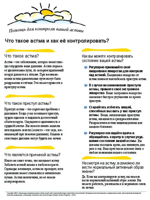 "This archived document is maintained by the Oregon State Library as part of the Oregon Documents Depository Program.  It is for informational purposes and may not be suitable for legal purposes., ""(4-05)."", Mode of access: Internet from the Oregon Government Publications Collection., Text in Russian."