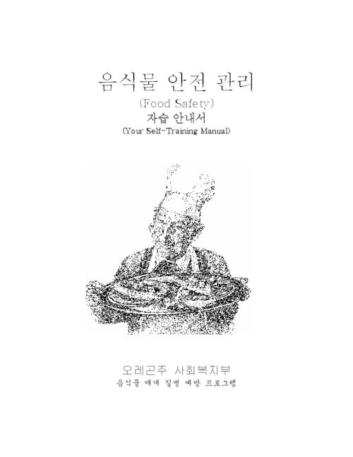 This archived document is maintained by the Oregon State Library as part of the Oregon Documents Depository Program.  It is for informational purposes and may not be suitable for legal purposes., Title from PDF cover., Mode of access: Internet from the Oregon Government Publications Collection., Text in Korean.