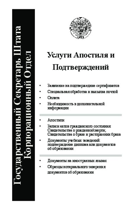 "This archived document is maintained by the Oregon State Library as part of the Oregon Documents Depository Program.  It is for informational purposes and may not be suitable for legal purposes., Title from PDF caption (viewed on May 2, 2011)., ""10/2004 Russian""--P. [7]., ""NOTAAS (1502)""--P. [7]., Mode of access: Internet from the Oregon Government Publications Collection., Text in Russian."