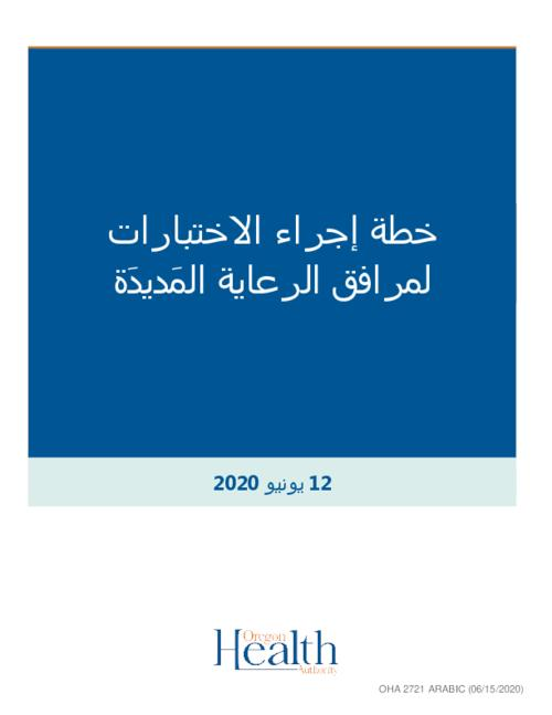"Title from PDF cover (viewed on June 26, 2020)., ""OHA 2721 ARABIC (06/15/2020)""--Running footer., This archived document is maintained by the State Library of Oregon as part of the Oregon Documents Depository Program. It is for informational purposes and may not be suitable for legal purposes., Includes bibliographical references., Mode of access: Internet from the Oregon Government Publications Collection., Text in Arabic."